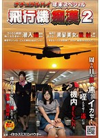 Natural High Year End Special - Airplane Pervert 2