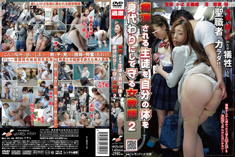 NHDTA-089 Two Female Teachers And A Scapegoat To Protect Your Body To Be Groping Student