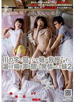 Girl Sleeping By The Riverside Is...A Little Sister Turned On By An Irrepressible Moan 2 下載