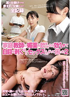 When You Give the Private Tutor an Aphrodisiac, The Only Thing That Can Ensue IS SEX 2 下載