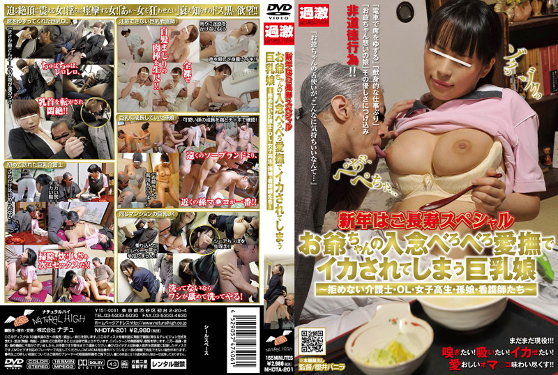 NHDTA-201 Tachi Granddaughter-school Girls, Nurses, Caregivers · OL · Big New Year Would Not Refuse ~ Daughter Is In The Squid Carefully Caress Of Her Grandfather Berobero Your Special Longevity