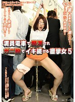 Hot Slut Cums On A Crowded Train 5 Download