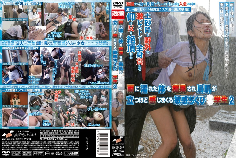 NHDTA-399 Molested While Wearing Drenched Clothing And Having Goosebumps 2