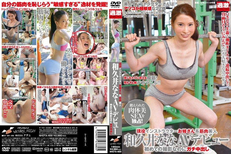 NHDTA-469 Big Sister Type Working Instructor. Muscular Beauty Nana Wakui's Porn Debut. Real Creampie On Her First Film