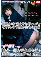 """During a blackout, a student has a one night with her friend's father. Not being able to forget the pleasure of that experience, she demands, """"one more time!"""" 下載"""