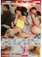 Sleeping Side By Side Next To Her Older Sister While Listening To Her Moan With Pleasure, This Little Sister Couldn't Hold Back Any Longer Vol.9 Big Sister, Little Sister, It Doesn't Matter, I'm Gonna Creampie Them One After The Other All By Myself (1nhdta00541)