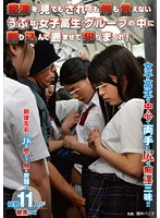 I Muscled Into a Group of Naive Schoolgirls, The Kind Who Don't Say Anything If They See a Molester or Are Molested, Made Them Circle Around Me and Raped Them! 下載