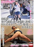 Aphrodisiac on Her Bike Seat: Schoolgirl Can't Hold It In on Crowded Street, Gets Excited to Masturbation 3 下載