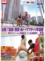 Wives On Bicycles Who Became Super Sensitive After Childbirth 12 The Wives Of Apartment Towers. The Chain Of Mommy Friends Special Download