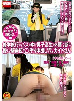 While On A School Trip, This Bus Tour Guide Didn't Have The Heart To Turn Down A Schoolboy's Request, So She Gently And Quietly Gave Him A Cowgirl Creampie Download