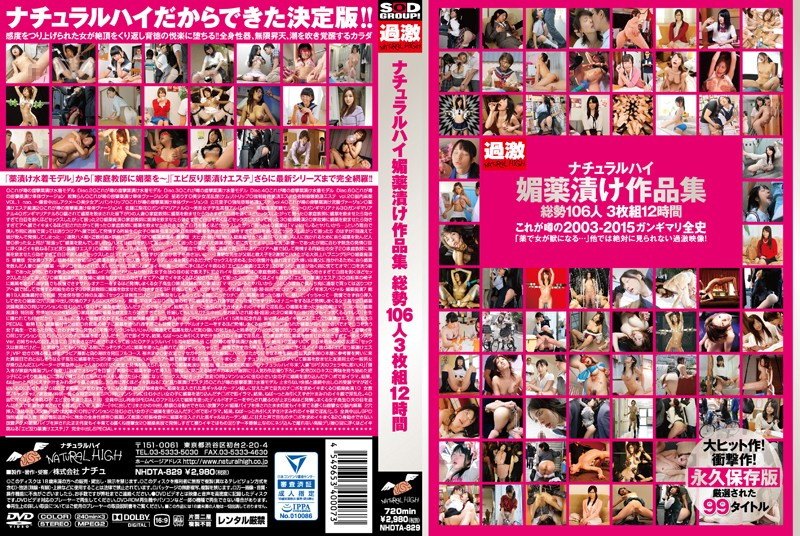 NHDTA-829 Natural High, A Collection Of 106 Women High On Aphrodisiacs, 12 Hours