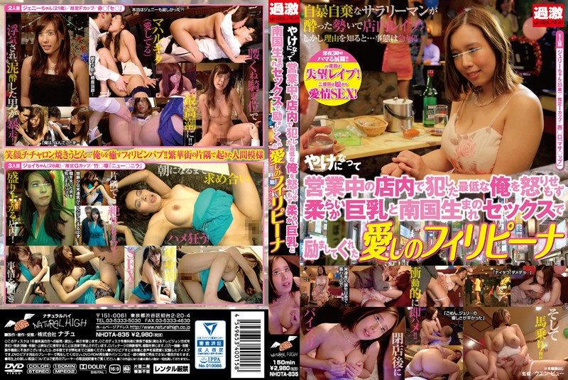 (1nhdta00835)[NHDTA-835] I Got Desperate An Ravaged A Busty Filipina Waitress While She Was On The Job. Only, She Wasn't Angry - This Soothing Tropical Sweetheart Encouraged Me To Fuck Her Download