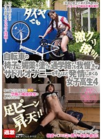 Aphrodisiac on Her Bike Seat: Schoolgirl Can't Hold It In on Crowded Street, Gets Excited to Masturbation 4