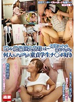 The Rumor About The Orgasmic Big Tits Dorm Mother... She Loves Cherry Boy Student Cock, And Is Never Satisfied No Matter How Many Times She Gets Fucked Download