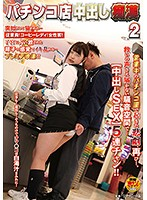 Crampied By A Pervert At The Pachinko Parlor 2 Download