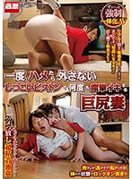 [NHDTA-950] A Married Woman With Huge Ass Gets Piston Fucked By A Guy Who Never Pulls Out