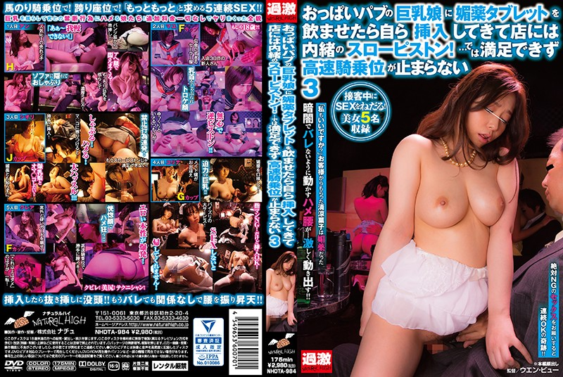 NHDTA-984 Breast Daughter In A Boobs Pub If You Drink An Aphrodisiac Tablet, Insert It Yourself And A Slow Piston In The Shop!... I Can Not Be Satisfied And The High-speed Woman On Top Does Not Stop 3