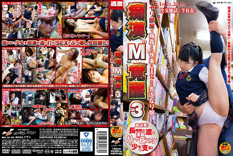 NHDTB-002 Molest 'M' Awakening 3 - Jari Yagiri Gets Raped And Awakened To Pleasure Gifted Daughter ~