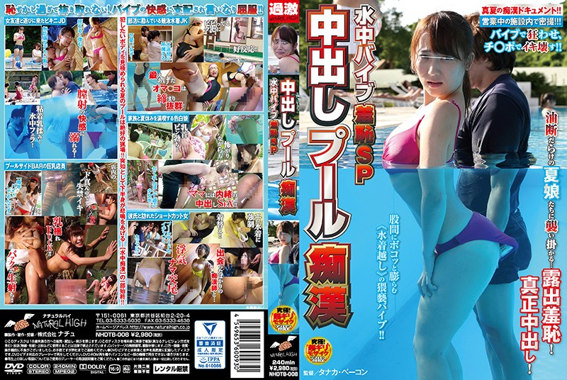NHDTB-008 Cream Pools Murean Underwater Vibrator Shame Shame SP