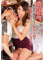 Hot Smothering Kisses. Unsatisfied Mother Lets Loose Her Desire On Her Son In Law. Azusa Sasamoto Download