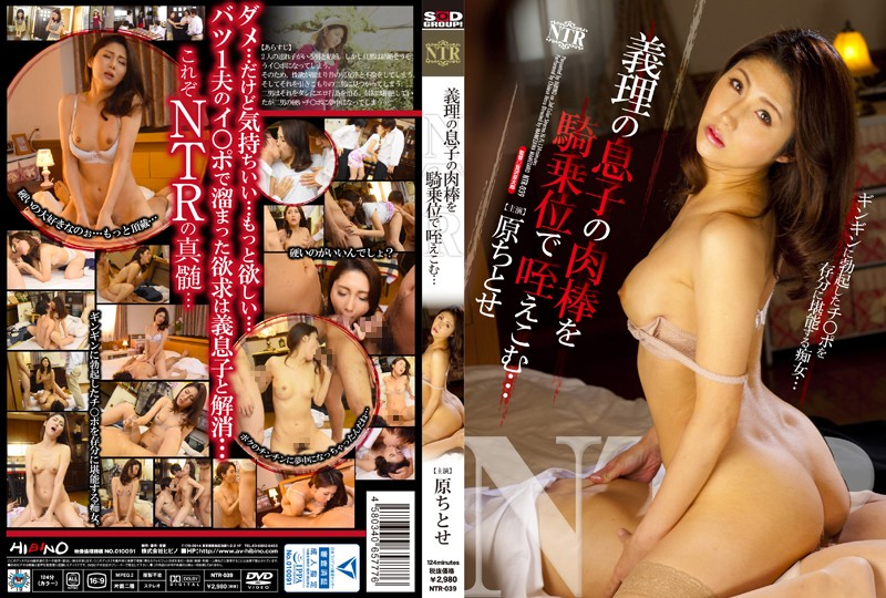 NTR-039 Fucking Her Stepson In The Cowgirl Position... Chitose Hara