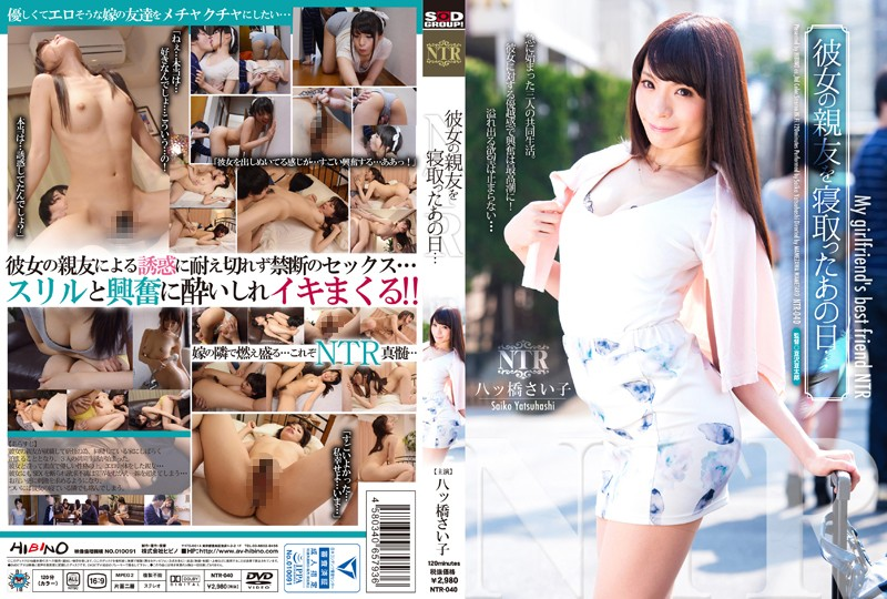 NTR-040 That Day I Fucked My Girlfriend's Best Friend... Saiko Yatsuhashi