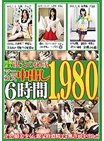Discovering Father's Treasure Trove of Anime Costume Amateur Creampies 6 Hours 下載