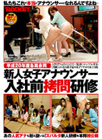 Heisei 20, Multiple TV Stations' Combined Pre-Employment Torture Training Of Fresh Face Female Announcers Download