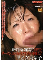 Lifting The Ban On What She Absolutely Refused To Do Until Now! Magnificent Acme Special. Bukkake! Anal Creampie! Minako Saotome 下載