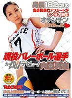 A Real Volleyball Player Makes Her Debut! Mayu 下載