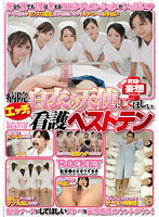 The Top 10 Naughty Nurse Things You Want The Angels In White To Do In Hospital Download