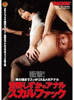 Attack! An Anal That Would Fit Even A Man's Head Shizuka Kano Anal Skull Fuck!? Download