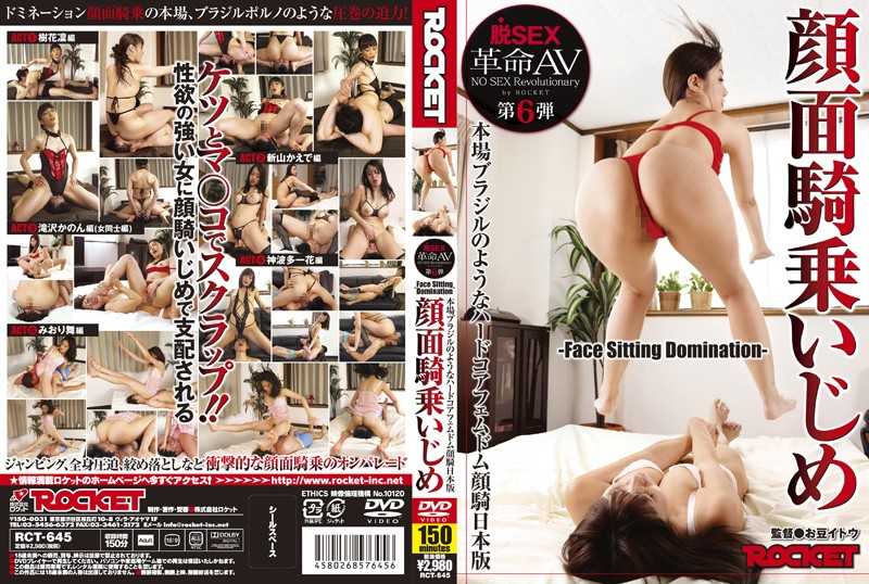 RCT-645 Facesitting Bullying-Face Sitting Domination-