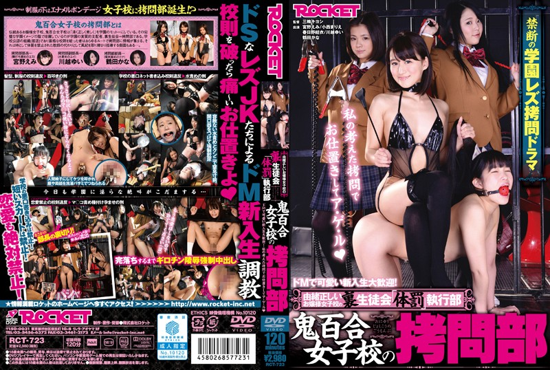 RCT-723 The Torture Department Of The Tiger Lily Girl's School