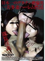 The Biggest Dick In Japan & His Harem (1rct00775)