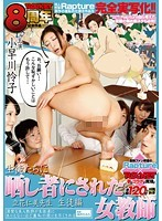Female Teacher Exposed By Her Students - Ms. Satomi Tachibana - Student Edition Download