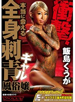 Shocking! Real Life Gal Prostitute Covered From Head To Toe In Tattoos Kuga Iijima Download