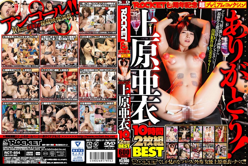RCT-854 Thank You! Ai Uehara 's 10-Hour BEST Collection