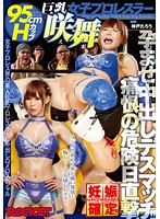 Female Pro Wrestlers With Big Tits A Battle Royale On Danger Day! A Pregnancy Fetish Creampie Death Match!! 下載