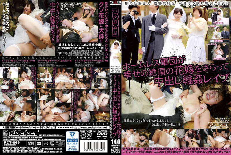 RCT-869 A Gang Of Homeless Men Kidnap A Young Bride In The Moment Of Her Greatest Happiness And Subject Her To Gang Bang Creampie Rape
