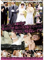 A Gang Of Homeless Men Kidnap A Young Bride In The Moment Of Her Greatest Happiness And Subject Her To Gang Bang Creampie Rape Download