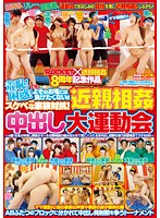 The Battle Of Lustful Families! Incestuous Creampie Meet 下載