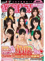 Lets Creampie Over and Over Again with National Idol Unit ! Creampie Fan Thanksgiving Day Download