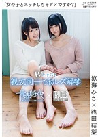 """Would You Fuck Another Girl?"" Misa Suzumi x Yuri Asada Co-Star - Best Friends Finally Ready For Their First Lesbian Fuck Download"