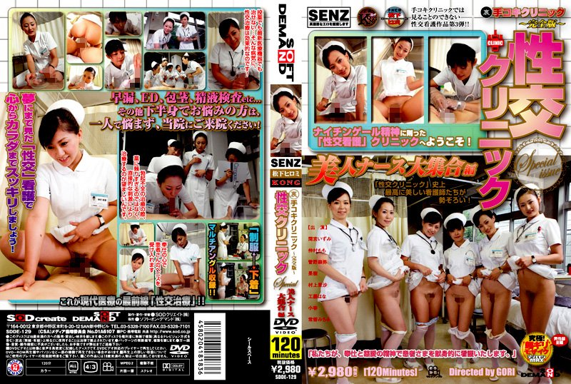 SDDE-129 (Behind the Scenes) Handjob Clinic - Complete Edition - Sex Clinic