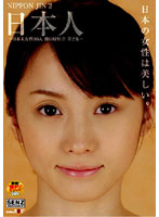 Japanese - 10 Japanese Girls' Naked Resumes Part 2 Download