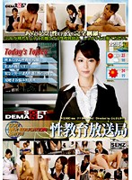 Sex Education Broadcasting Office Download