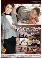 Maki Hojo Who Works In A 5 Star Hotel That Offers A Wakeup Blowjob Service. (1sdde00221)
