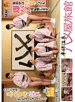 We'll Provide You With A Quickie 24 Hours A Day While You Stay With Us - The Half-Naked Hot Spring Sex Hotel Download