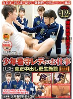 A Lady Juvenile Detention Guard's Job: Real Creampies In Lockup Download